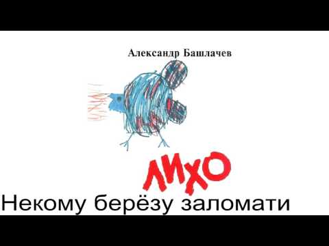 Александр Башлачёв - Некому берёзу заломати
