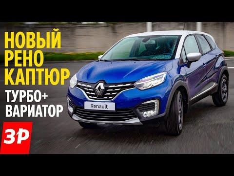 Новый Renault Kaptur БРАТЬ ИЛИ НЕТ? / Рено Каптюр 2020 ЧТО НЕ ТАК? / Каптур не Дастер, а АРКАНА?