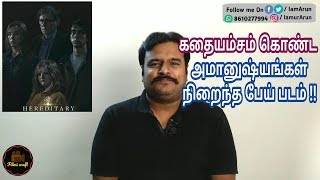 Hereditary ( 2018 ) Hollywood Horror Movie Review in Tamil by Filmi craft