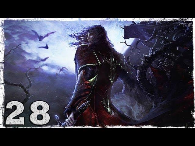 Смотреть прохождение игры Castlevania Lords of Shadow. Серия 28 - Драколич.