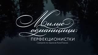 Сериал «Милые обманщицы: Перфекционистки» (V1, 6 сек). Смотрите онлайн на КиноПоиске. 16+