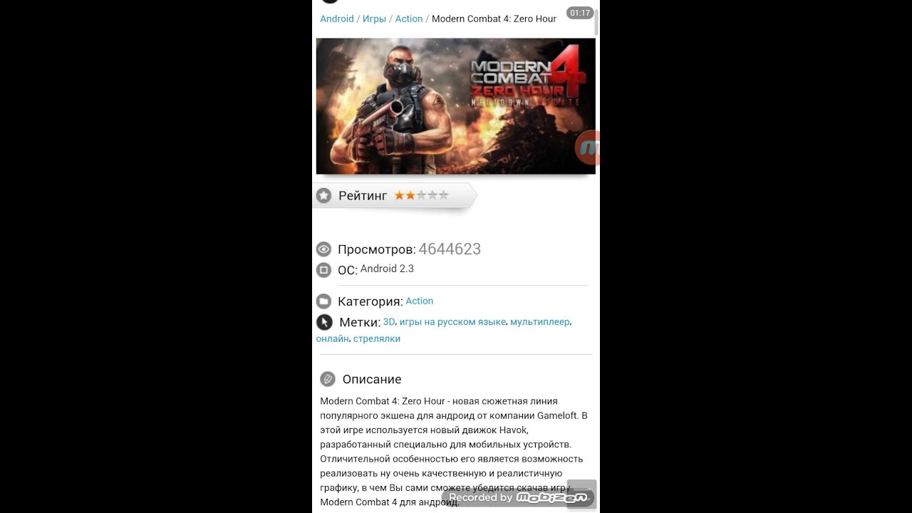 скачать call of duty modern warfare 2 для android pdalife