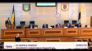 От кори к гриппу: аппаратное совещание в Одесской ОГА