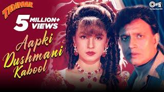 Aapki Dushmani Kabool (Jhankar) - Tadipaar | Kumar Sanu | 90's Evergreen Hits Hindi Songs