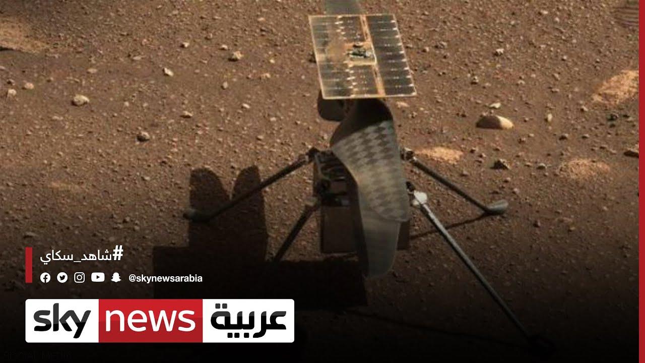 نجاح هليكوبتر -إنجنيويتي- في الإقلاع والهبوط على المريخ  - نشر قبل 9 ساعة