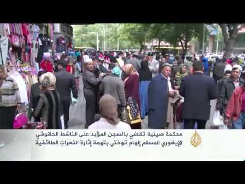 حكم بالمؤبد على الناشط الإيغوري المسلم إلهام توختي