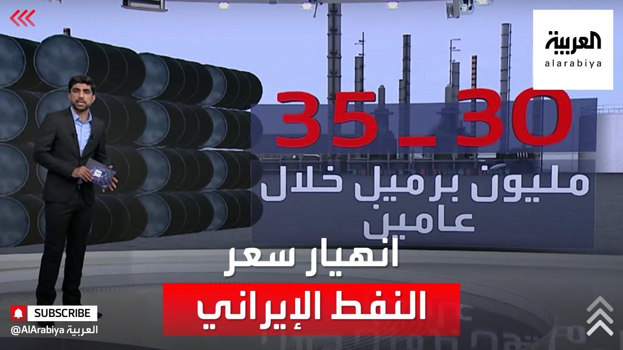 هل يتسبب رفع العقوبات عن إيران بانهيار أسعار النفط؟  - نشر قبل 10 ساعة