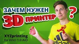 Зачем нужен 3D-принтер и как им пользоваться? ✔ Обзор 3D-принтера XYZprinting Da Vinci 1.0S AiO(, 2015-10-05T17:33:53.000Z)