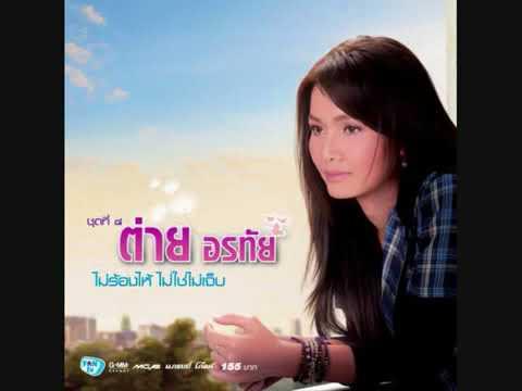 Thai song 2018  music MV