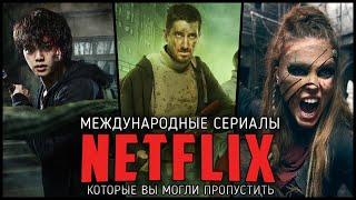 10 Крутых оригинальных сериалов Netflix, которые вы могли пропустить! Международные проекты Нетфликс