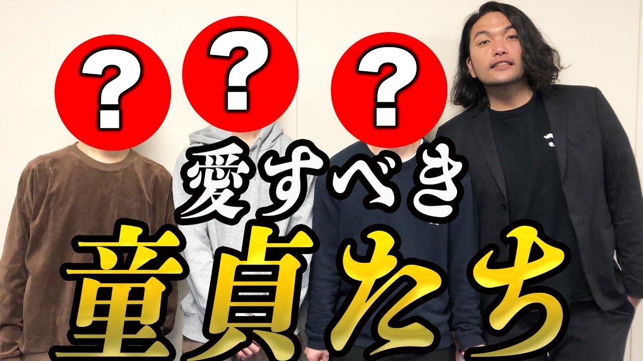 【2代目盛山オーディション】〜純真無垢な男たち〜