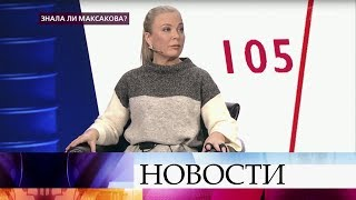 В программе «На самом деле» шокирующие тайны покойного депутата Дениса Вороненкова.