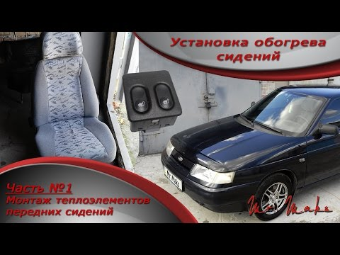 Установка обогрева сидений в ВАЗ 2110-2112. (ЧАСТЬ 1). Монтаж нагревательных элементов в сидение.