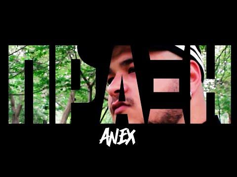 Anex - Πράξη (Prod. Black Vybez) Official Video Clip