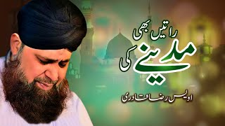 Raatein Bhi Madine Ki - Owais Raza Qadri