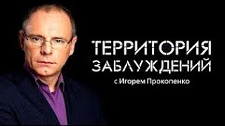 Территория заблуждений с Игорем Прокопенко 29 04 2018 © РЕН ТВ   YouTube 360p