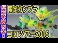 【ガンプラ】スターウイニングガンダム PPクリアVer. 7/26コロツアー2015で発売!