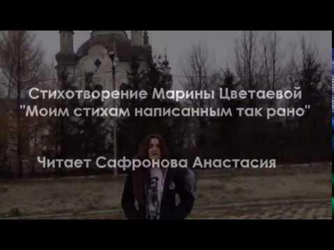 Изображение предпросмотра прочтения – АнастасияСафронова читает произведение «Моим стихам, написанным так рано…» М.И.Цветаевой