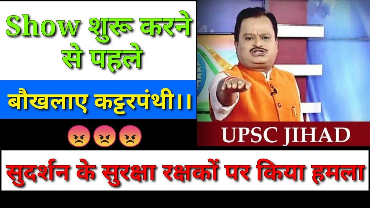 upsc jihad पर शुरू करने से पहले बौखलाए कट्टरपंथी | Attack on Sudarshan news studio | sudarshan News