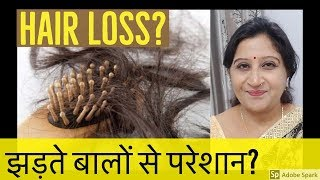 How to stop hair fall at home naturally | Acupressure Home Remedies for hair loss video in Hindi