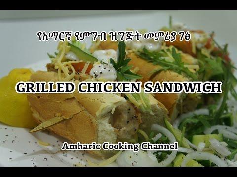 Grilled Chicken Sandwich - የአማርኛ የምግብ ዝግጅት መምሪያ ገፅ - Amharic
