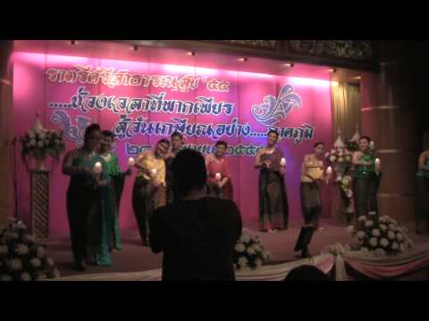 """รำ """"เชิญพระขวัญ"""" ( Chern Phra Kwan )"""