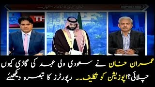 Why did PM Imran Khan drive Saudi Crown Prince Mohammad Bin Salman's car?