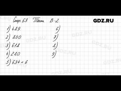 Тест, стр. 63, В-2 - Математика 3 класс 2 часть Моро