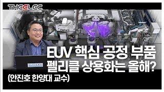 EUV 핵심 공정 부품 펠리클 상용화는 올해? (안진호 한양대 교수)