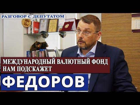 """ЕВГЕНИЙ ФЕДОРОВ: """"ПОБЕДА УЖЕ БЛИЗКА"""" //Министерство Идей"""