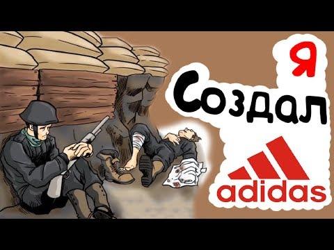 Я Создал Adidas