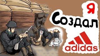 Я Создал Adidas анимация