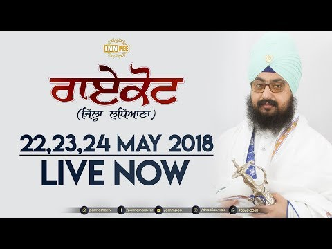 LIVE NOW | Raikot (Ludhiana) | Day 1 | 22 May 2018 | Dhadrianwale