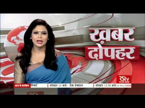 Hindi News Bulletin | हिंदी समाचार बुलेटिन – May 24, 2018 (1:30 pm)