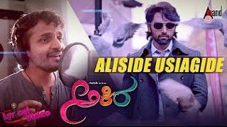 Akira | kannada | Aliside Usiagide | Climax Video Song | Anish, Adithi, Krishi | New Songs 2016