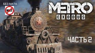 METRO: EXODUS ➤ПРОХОЖДЕНИЕ (БЕЗ МАТА) №2 ➤УГОН ПОЕЗДА