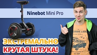 ГироБОРД или ГироСКУТЕР? — РАЗНИЦА ОГРОМНА! ➔ Обзор Гироскутера Ninebot by Segway miniPRO 320(, 2017-02-19T19:31:02.000Z)