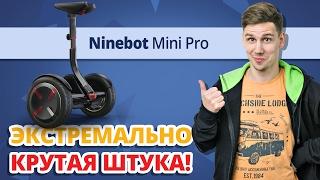 ГироБОРД или ГироСКУТЕР? — РАЗНИЦА ОГРОМНА! ➔ Обзор Гироскутера Ninebot Mini PRO 320