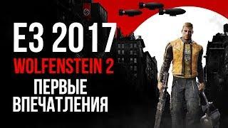 Wolfenstein 2 The New Colossus Первые подробности с E3 2017