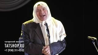 Шәмси Закир «Әби / Бабушка»  (Шамси Закиров) татарча юморист