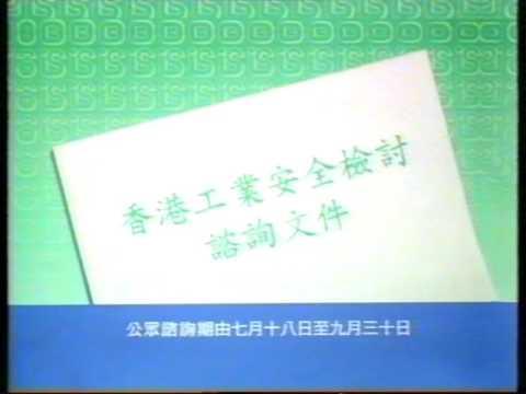 政府廣告 香港工業安全檢討 諮詢文件 - YouTube