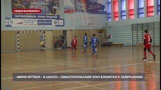 В Севастополе завершается этап Всероссийского проекта Мини футбол в школу