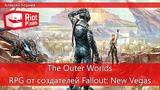 Outer Worlds. RPG от создателей Fallout: New Vegas