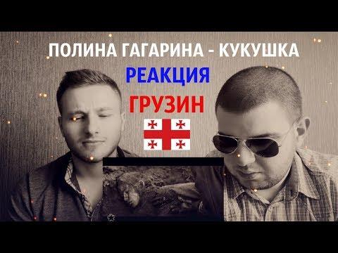 Полина Гагарина - Кукушка / Реакция Иностранцев / Реакция Грузин / Reaction Polina Gagarina - Cuckoo