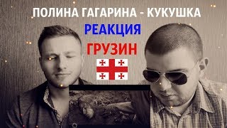 🌎Грузины смотрят Полина Гагарина - Кукушка / Реакция Грузин / Reaction