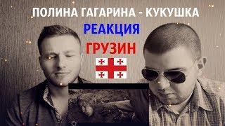 Download 🌎Грузины смотрят Полина Гагарина - Кукушка / Реакция Грузин / Reaction Mp3 and Videos