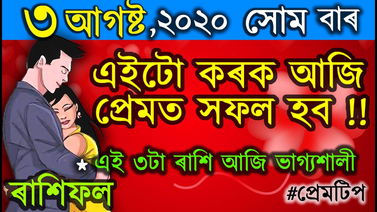 আজি এই ৩টা ৰাশি সাৱধান হওক | Indian Astrology | Assamese Astrology | AB SmartTips
