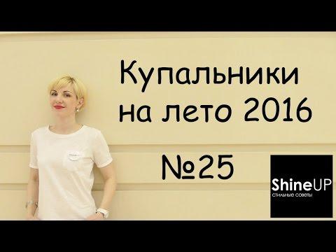 Модные купальники 2016. Shine Up - стильные советы. Выпуск 25.