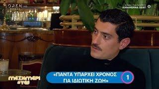 Αργύρης Πανταζάρας: «Πάντα υπάρχει χρόνος για ιδιωτική ζωή» - Μεσημέρι #Yes 13/11/2019 | OPEN TV