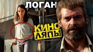 "Киноляпы фильма ""ЛОГАН"""